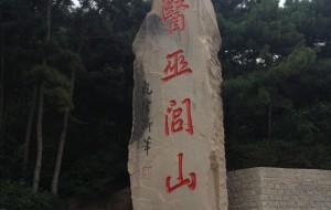 【北镇图片】2014年医巫闾山一日游