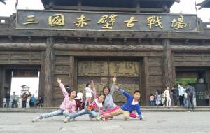 【赤壁图片】让孩子当家做主的赤壁岳阳三日游