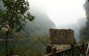 【漯河图片】舞阳河(贵州镇远)