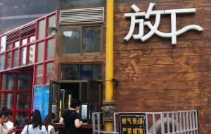 兰州美食-放哈咖啡(王府井店)