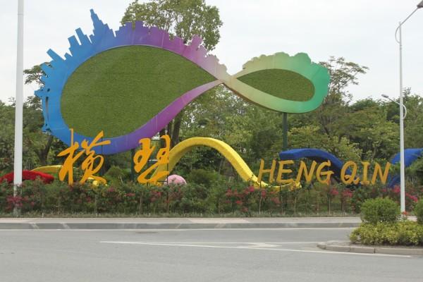 广州长隆,珠海长隆国庆欢乐之旅