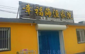 【东戴河图片】拖家带口——三日游东戴河(天津出发)
