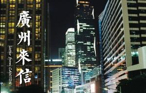 【广东图片】#城市游记#广州来信