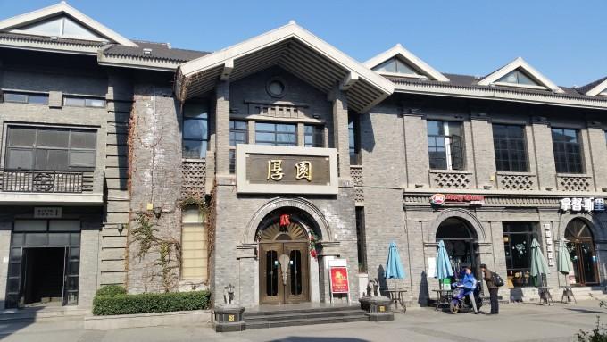 南京1912民国特色街区(2015.12.18)