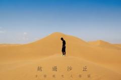 2016   走,去大西北【青海 茶卡盐湖  银川 中卫 黄河 沙漠 沙坡头】