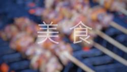 丹东美食-红房子海鲜烧烤(名仕小区东)