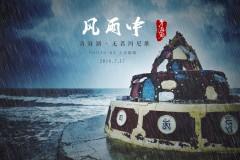 《青海湖的女儿》  第七站  风雨 ·  神秘玛尼堆