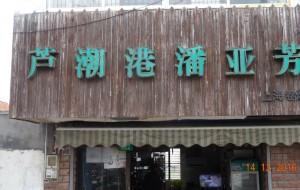 【东海图片】芦潮港摄影——20161212~14宜丰上海知青滴水湖聚纪念