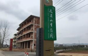 【抚州图片】你好,花果山!——江西省抚州市东乡县花果山一日游攻略