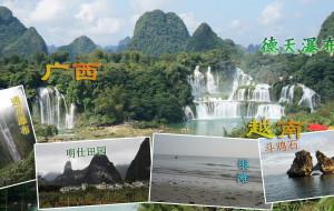 【百色图片】穿梭在中越边境一2015桂西南及北越之旅