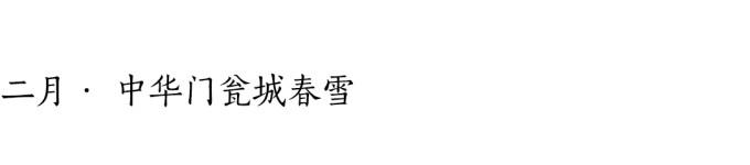 二月· 中华门瓮城春雪