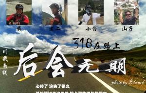【雅安图片】一生一次朝圣,骑行川藏318