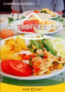 全球自由行美食报告2016