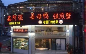 厦门美食-鑫阿强姜母鸭海鲜大排挡(中山路思屿店)