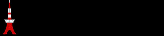 【东京塔·约束之所】