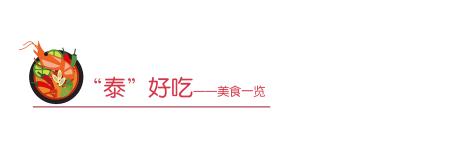 """""""泰""""好吃——美食推荐"""