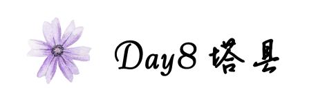 Day8塔县