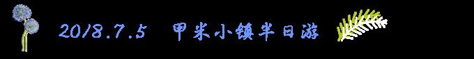 2018.7.5  甲米小镇半日游