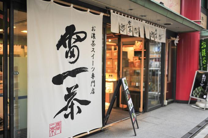 東京·美食物語 111