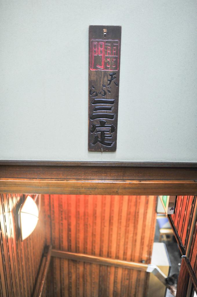 東京·美食物語 114