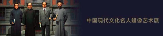 8. 中国现代文化名人蜡像艺术展