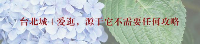 台北城 | 爱逛,源于它不需要任何攻略