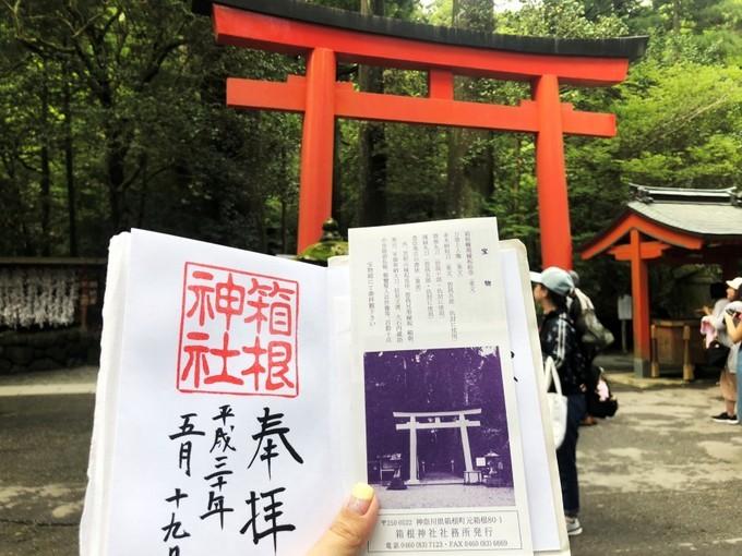 神社 箱根 源頼朝が深く信仰した開運厄除けの神社!「箱根神社」の見どころを徹底解説