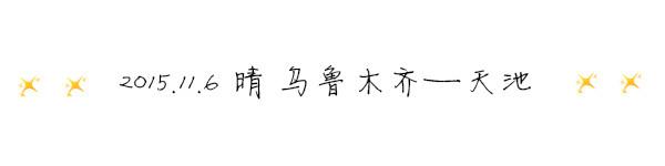 2015.11.6 ☼晴 乌鲁木齐——天池