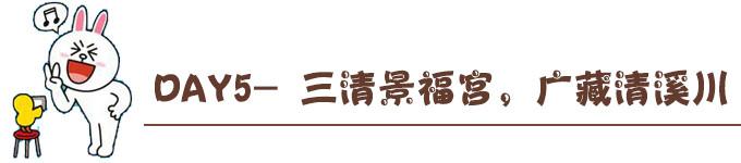DAY5- 三清景福宫,广藏清溪川