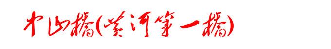 中山桥(黄河第一桥)