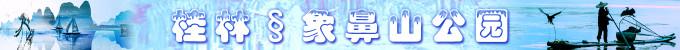 桂林:象鼻山公园