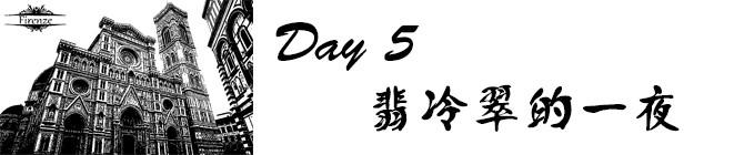Day5:翡冷翠的一夜